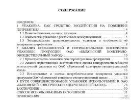 Найден Курсовая потребительское кредитование физических лиц Курсовая потребительское кредитование физических лиц в деталях
