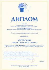 Диссертант орг диссертации новости ВАК авторефераты монографии  Дипломы