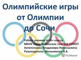 Презентация на тему Олимпийские игры от Олимпии до Сочи Работа  1 Олимпийские