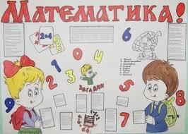 Официальный сайт Математика в школе