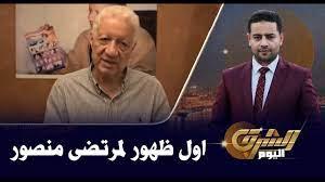 شاهد .. كيف تحول شكل مرتضى منصور في ظهوره الأول بعد غضب النظام - YouTube