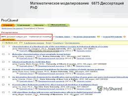 Презентация на тему proquest dissertations and theses  26 Математическое моделирование 6875 Диссертаций phd