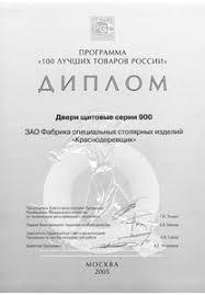 Сертификаты Диплом 100 лучших товаров России Линия дверей 900 2005 год
