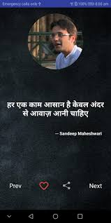 Sandeep Maheshwari Hindi Motivational Daily Quotes For Android Apk