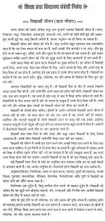 essay on the students life in hindi