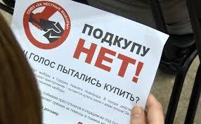 Взятки кражи наркопритон топ уголовных дел на выборах  Липовый диплом