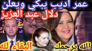 عاجل وفاة الفنانة دلال عبد العزيز عن عمر يناهز ال 61 عام - كورة في العارضة