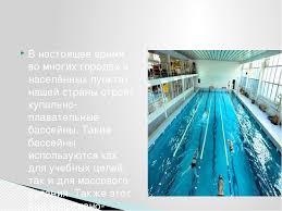 Презентация на тему Плавание Плавание слайда 2 В настоящее время во многих городах и населённых пунктах нашей страны строят