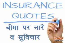 Quotes For Life Insurance In Hindi