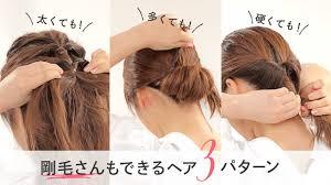 剛毛さんのためのヘアアレンジ太い硬い多い髪が硬い人向けまとめ