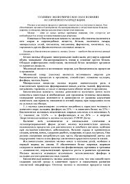 ТЕХНИКо ЭКОНОМИЧЕСКОЕ ОБОСНОВАНИЕ АССОРТИМЕНТА ПРОДУКЦИИ  Скачать документ