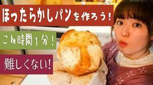 は る あん ほったらかし パン