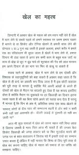 essay on sports and games in hindi writer  what is an argumentative research essay