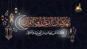 كل عام وأنتم بخير بمناسبة قرب حلول شهر رمضان المبارك
