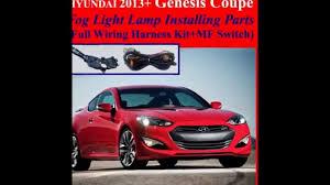 fog light install kit wiring harness for 2013 2014 2015 2016 fog light install kit wiring harness for 2013 2014 2015 2016 hyundai genesis coupe mf sw