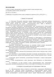 Выписка из протокола акустического семинараx Положение о совете по защите диссертации на соискание