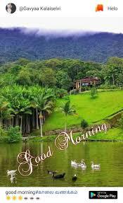 Pin By Kanten K On Good Morning Good Morning Quotes Morning