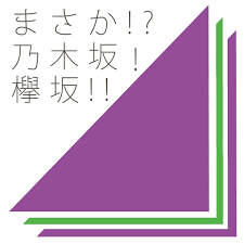 乃木 フェス サヨナラ の 意味