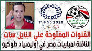 القنوات المفتوحة علي النايل سات الناقلة لاولمبياد طوكيو لمباريات منتخب مصر  الاوليمبي - YouTube