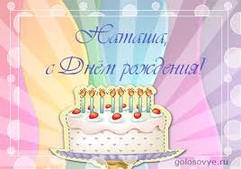 Картинки по запросу с днем рождения наташа