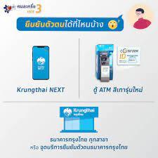 ยืนยันตัวตนคนละครึ่งเฟส 3 พบประชาชนไม่สามารถยืนยันตัวตนสำเร็จ กรุงไทย แนะ 3  ช่องทาง