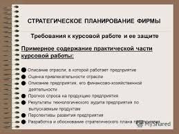 Презентация на тему Владивостокский государственный университет  15 СТРАТЕГИЧЕСКОЕ ПЛАНИРОВАНИЕ ФИРМЫ Требования к курсовой работе и ее защите Примерное содержание практической части