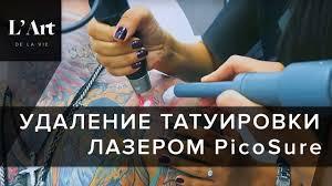 коррекция татуировки безупречный метод коррекции и удаления татуировки лазером Picosure Lart