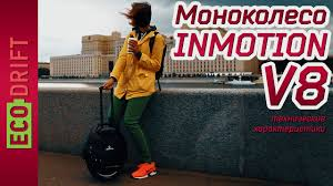 <b>Моноколесо Inmotion V8</b> - YouTube