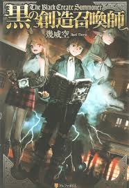 Kuro No Souzou Shoukanshi Light Novel The Black Create Summoner