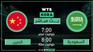 بث مباشر مشاهدة مباراة منتخب السعودية ضد الصين الثلاثاء 12-10-2021 في  تصفيات كأس العالم