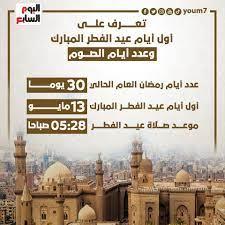 عدد أيام الصيام وأول أيام عيد الفطر المبارك 2021.. إنفوجراف - اليوم السابع