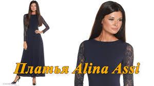<b>Платья Alina Assi</b>. Оригинальное вечернее <b>платье</b>. - YouTube