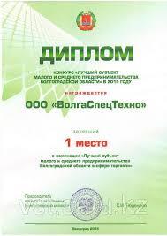 Итоги конкурса Лучший субъект малого и среднего  Итоги конкурса Лучший субъект малого и среднего предпринимательства Волгоградской области в сфере торговли
