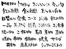 和食レストランのメニュー用筆文字セットイラスト No 1025886無料