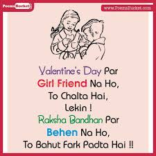 raksha bandhan par behen na ho latest sms for raksha bandhan in  raksha bandhan par behen na ho latest sms for raksha bandhan in hindi image
