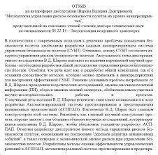 Как написать отзыв автореферат диссертации образец и пример Отзыв на автореферат докторской диссертации образец