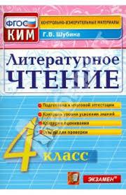 Книга Литературное чтение класс Контрольные измерительные  Литературное чтение 4 класс Контрольные измерительные материалы