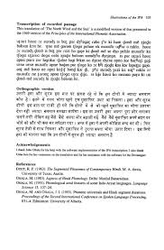 English phonetic transcription translator and pronunciation dictionary. Handbook Of The International Phonetic Association A Guide To The Use Of The International Phonetic Alphabet Hindi Ohala Manjari Free Download Borrow And Streaming Internet Archive