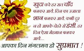 good morning shayari in hindi 140