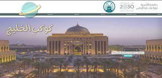 تسجيل جامعة الأميرة نورة بكالوريوس 1443 الخطوات والشروط بالتفصيل - كوكب  الخليج