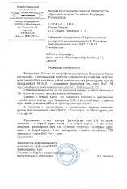 Обсуждаем докторскую диссертацию и автореферат С В Навального