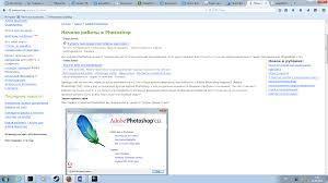 Разработка электронного учебника по графическому редактору adobe  Поэтому размещают те уроки по photoshop для начинающих которые помогут вам научиться пользоваться приложением adobe photoshop и легко осуществлять любые