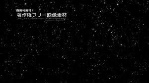 著作権フリー動画素材商用利用可能星空19star19