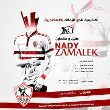 Zamalek sport club Academy - اكاديمية نادي الزمالك الرياضي - Startseite