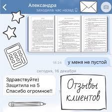 Александре нужен был диплом главы Антиплагиат не менее % и  Курсовые и дипломные работы на заказ в Иркутске Заказать написание или скачать готовую курсовую или диплом