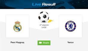 Т.куртуа, в.жуниор, э.милитао, р.варан, начо, марсело, д.карвахаль, л.модрич, каземиро, т.кроос, к.бензема челси: Real Madrid 1 1 Chelsi 27 Aprelya 2021 Pryamaya Onlajn Translyaciya Futbolnogo Matcha