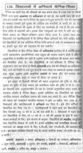 essay on compulsory military training in school essay in hindi