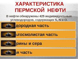 Пермская нефть реферат и презентация ХАРАКТЕРИСТИКА ПЕРМСКОЙ НЕФТИ В нефти обнаружены 425 индивидуальных углеводор