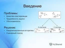 Презентация на тему Разработка кроссплатформенного приложения   Дипломная работа студента 544 группы 2 Введение