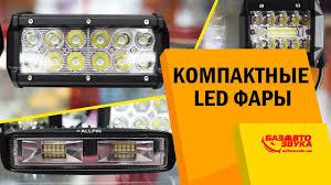 Компактные <b>LED фары</b>. <b>Дополнительная</b> автооптика ...